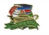 Bright Gold Educational B Honor Roll Lapel Pin (1-1/8